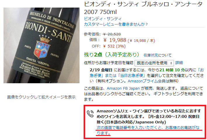 vino20160217_01