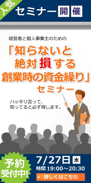 会計士・税理士によるセミナー開催
